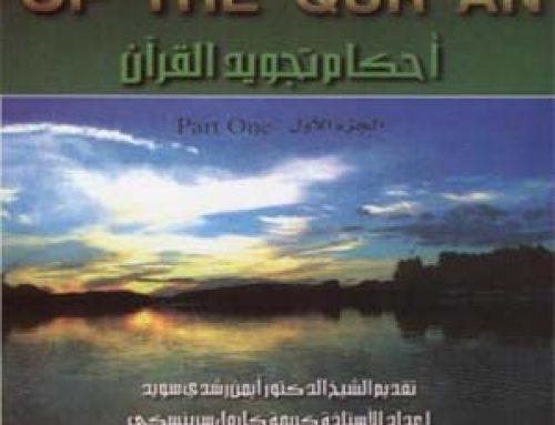 Tajweed Rules of The Quran – أحكام تجويد القرآن