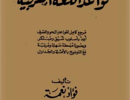 Mulakhas Qawaid Al Lughah Al Arabiyyah – ملخص قواعد اللغة العربية