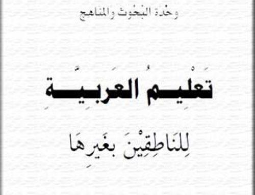 Al-Kitab Al-asasi ( Université Umm Al Qura) – (الكتاب الأساسي (جامعة أم القرى